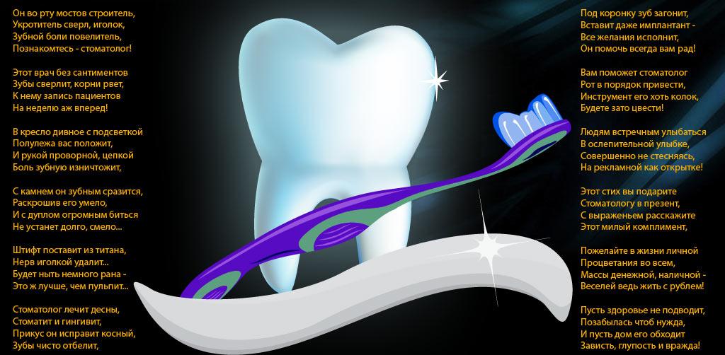 Поздравления с днем рождения женщине стоматологу